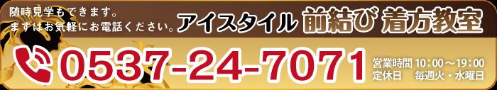 0537-24-7071までお気軽にお電話ください